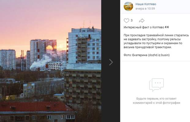 Фото дня: район Коптево во всей красе