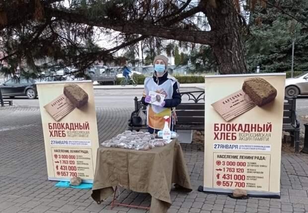 В Краснодаре в память о жителях Ленинграда раздают «блокадный» хлеб