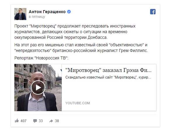 """Депутат Рады, создавший сайт """"Миротворец"""", подтвердил заказ на убийство британского журналиста"""