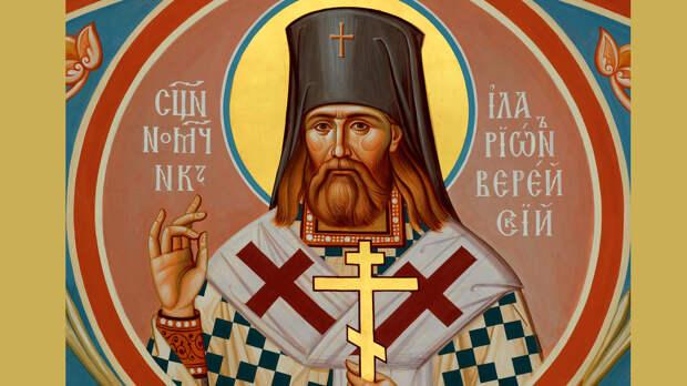 Священномученик Иларион