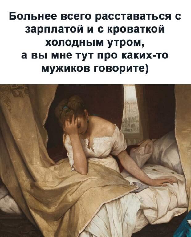 Очень трудно уснуть, если на простыне крошки...