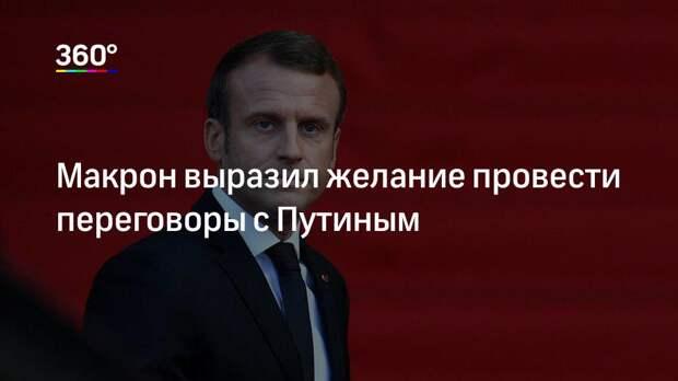 Макрон выразил желание провести переговоры с Путиным