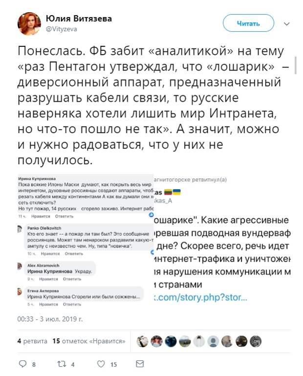 """Русские хотели """"лишить мир Интернета"""", но были """"уничтожены натовской субмариной"""""""