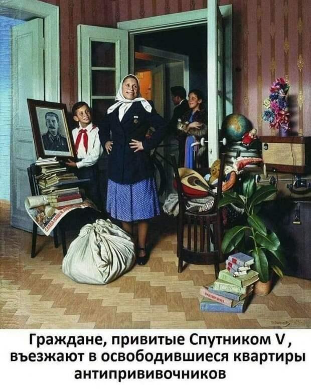 Граждане, привившиеся Спутником V...