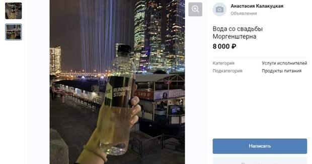 В «Объявлениях» VK выставили на продажу воду со свадьбы Моргенштерна
