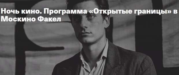 Вольную экранизацию романа Джека Лондона покажут в «Факеле»