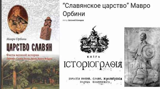 Мавро Орбини — Славянское Царство. Читать онлайн бесплатно. Часть 10