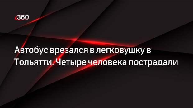 Автобус врезался в легковушку в Тольятти. Четыре человека пострадали