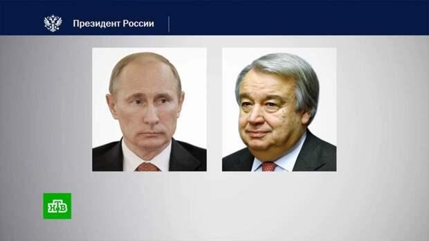 Путин и Гутерриш обсудили борьбу с COVID-19 и палестино-израильский конфликт