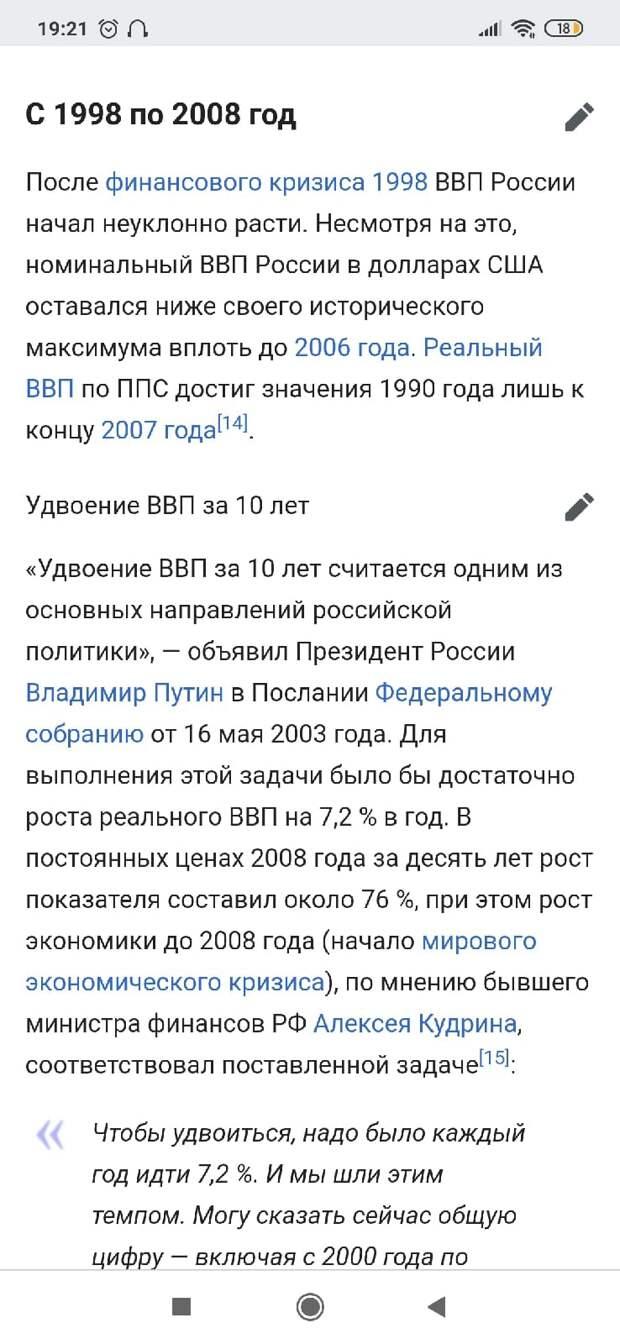 Рождение державы. Или же результаты двадцати одного года правления Владимира Путина., изображение №12