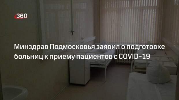 Минздрав Подмосковья заявил о подготовке больниц к приему пациентов с COVID-19