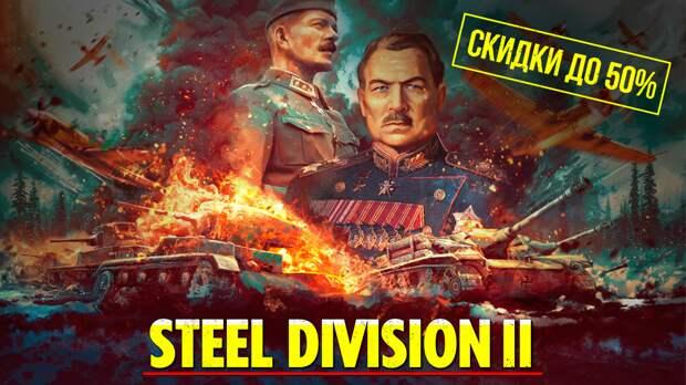Лучшая стратегия к юбилею Великой Победы!