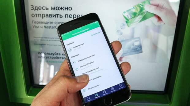 Мобильное приложение Сбербанк Онлайн - РИА Новости, 1920, 11.09.2020