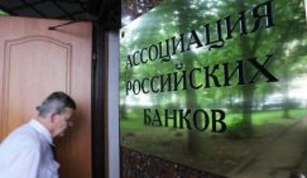 Финансовый бунт: Российские банки уходят в оппозицию