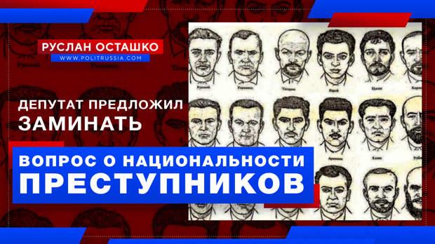 Депутат Госдумы предложил СМИ заминать вопрос о национальности преступников