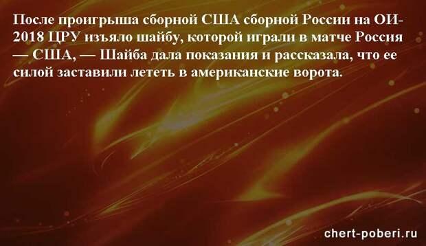 Самые смешные анекдоты ежедневная подборка chert-poberi-anekdoty-chert-poberi-anekdoty-15540603092020-13 картинка chert-poberi-anekdoty-15540603092020-13