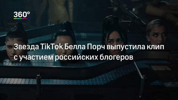 Звезда ТikТоk Белла Порч выпустила клип с участием российских блогеров