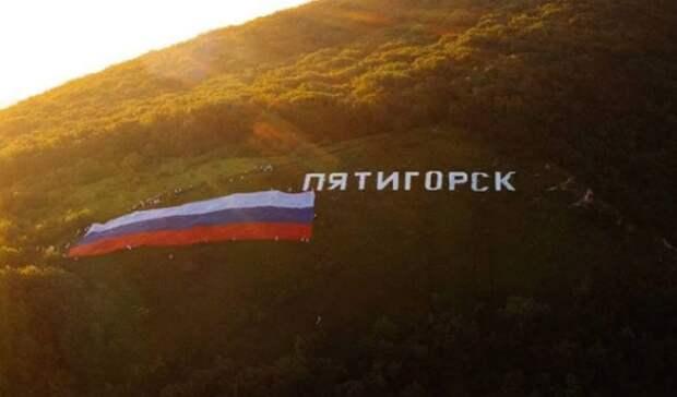 Флаг длиной 72 метра подняли нагору Машук наСтаврополье