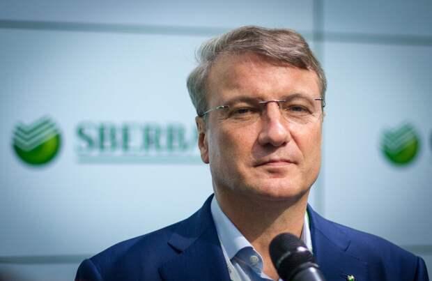 Греф предсказал изменения в России в 2018 году