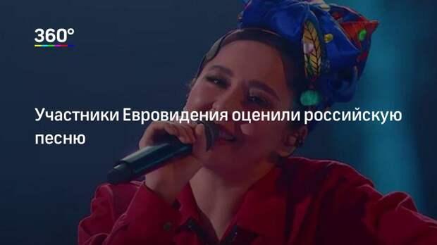 Участники Евровидения оценили российскую песню