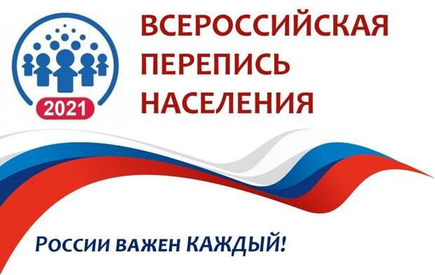 Всероссийская перепись населения пройдет: - с 15 октября по 14 ноября 2021 года
