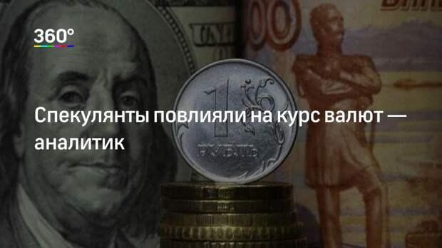 Спекулянты повлияли на курс валют— аналитик