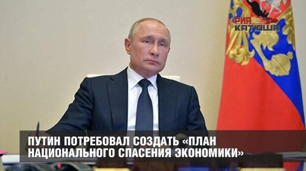 Путин потребовал создать «план национального спасения экономики»