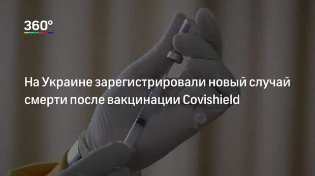 На Украине зарегистрировали новый случай смерти после вакцинации Covishield