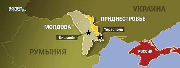 Украина намерена создать серьезные проблемы для Приднестровья