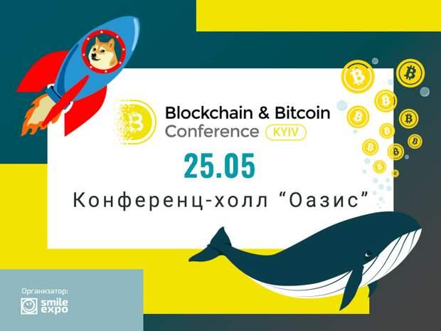 Приглашаем на Blockchain & Bitcoin Conference Kyiv 2021 (25.05.21, г. Киев)