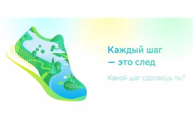 Сбер приглашает жителей Владивостока на Зелёный Марафон