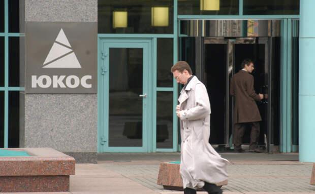 КС разрешил России не платить $57 млрд бывшим акционерам ЮКОСа