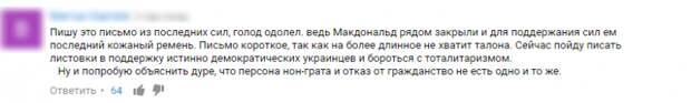 Украинскую писательницу Карпу высмеяли за «ужасы тоталитарной России»