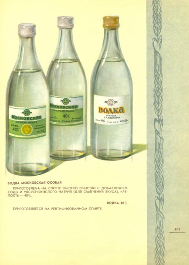 40% напиток, приготовленный на спирте высшей очистки с добавлением соды и уксусного натрия.