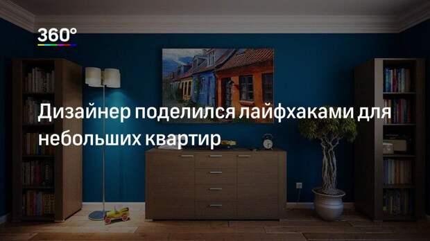 Дизайнер поделился лайфхаками для небольших квартир