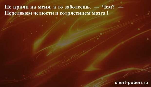 Самые смешные анекдоты ежедневная подборка chert-poberi-anekdoty-chert-poberi-anekdoty-50010606042021-5 картинка chert-poberi-anekdoty-50010606042021-5