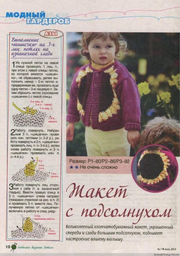 Любимое вязание детям №7 2014 - 紫苏 - 紫苏的博客