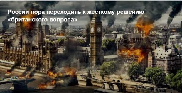 России пора переходить к жесткому решению «британского вопроса»