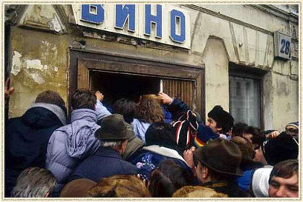 Антиалкогольная кампания в СССР