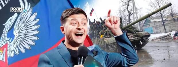 «Красавцы, захватили танки ВСУ». Опубликован убойный компромат на Зеленского, хвалившего ДНР