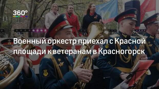 Военный оркестр приехал с Красной площади к ветеранам в Красногорск