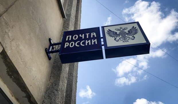 «Почта России» навязывала страховки при оплате услуг ЖКХ впригороде Нижнего Тагила