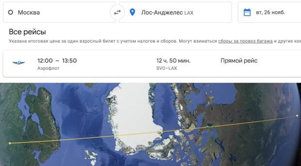 Регулярный рейс Москва — Лос Анджелес и его маршрут