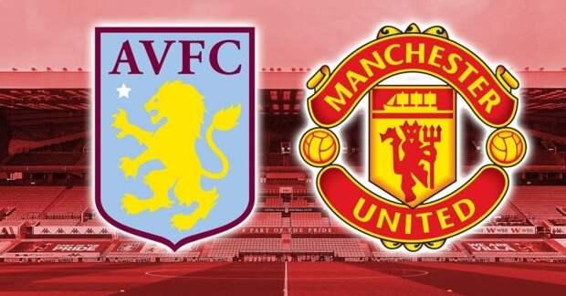 «Астон Вилла» – «Манчестер Юнайтед». 09.05.2021. Где смотреть онлайн трансляцию матча
