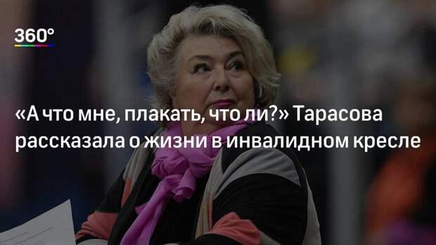 «А что мне, плакать что ли?» Тарасова рассказала о жизни в инвалидном кресле
