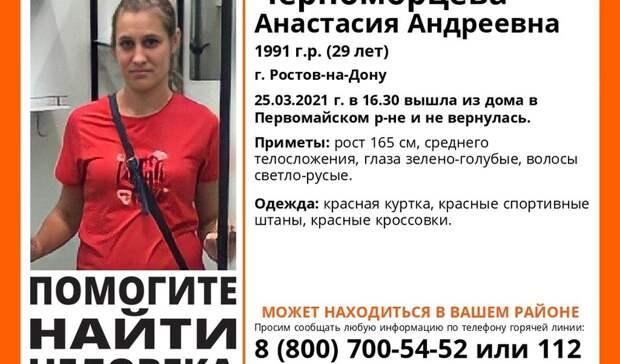 Пропавшую молодую девушку разыскивают вРостове
