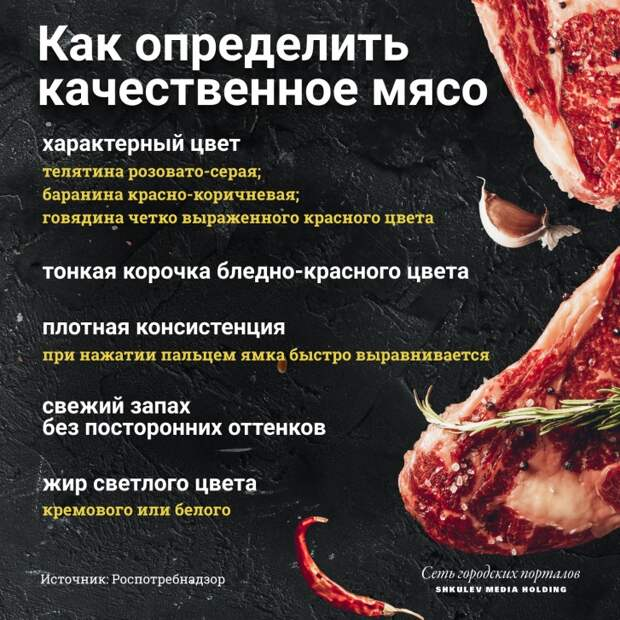 Основные признаки свежести мяса: розовый цвет, отсутствие большого скопления жира и запах, исключающий признаки гнили и химии. Везде и всегда мясо должно быть сухое и равномерного цвета
