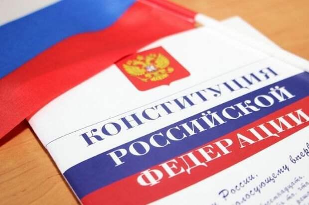 В России при получении первого паспорта будут вручать Конституцию