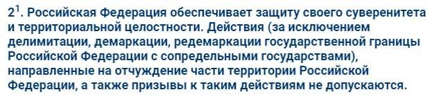 Венецианская комиссия предложила исключить одну из самых важных поправок к Конституции РФ