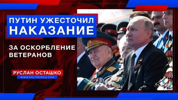 Смысловая война: Путин утвердил ужесточение наказаний за оскорбление ветеранов